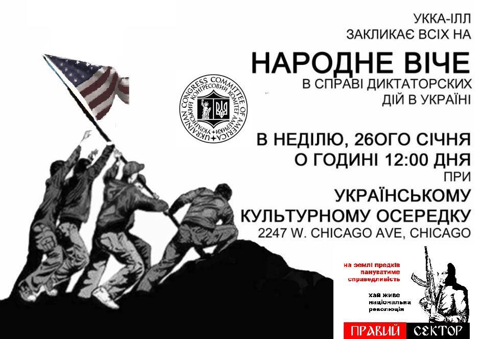Украина-НАТО1.JPG