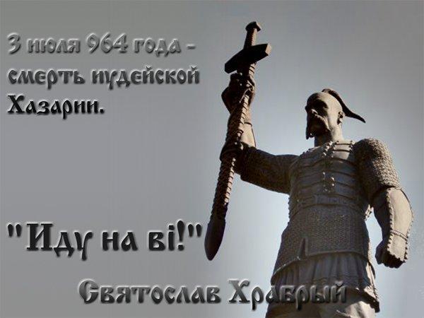 Святослав храбрый.JPG