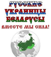 Россия-Украина-Белоруссия.jpg