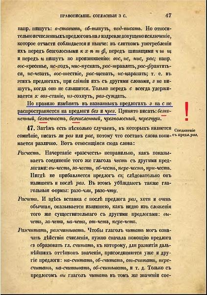 Русское правописание, приставка БЕЗ-