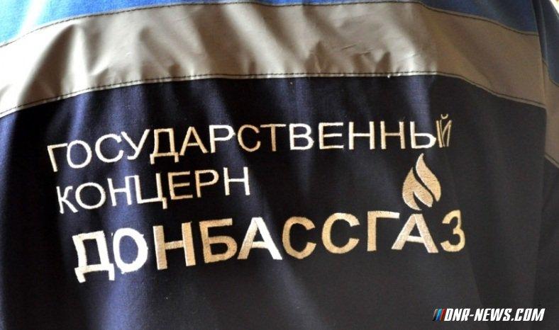 В «Донбассгазе» предупредили жителей о мошенниках, которые выписывают «штрафы» за газ в Макеевке