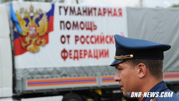 МЧС России формирует 56-ю автоколонну с помощью для Донбасса
