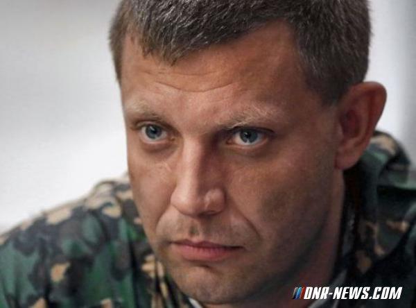 Глава ДНР торжественно представил общественности свою команду на праймериз-2016