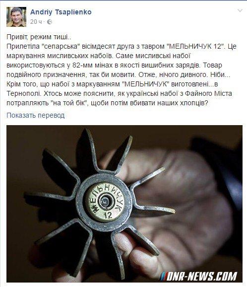 Бойцы ВСУ заявили, что их обстреливают минами, сделанными в Тернополе
