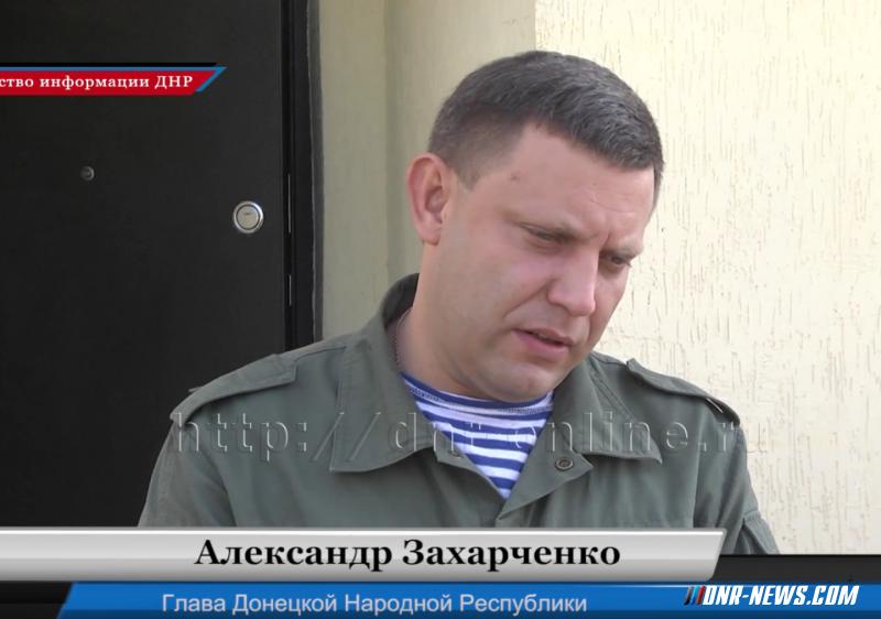 Если Украина не в состоянии решить вопрос мирным путем, пусть в этом признается – Захарченко
