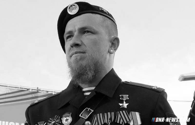 Арсена Павлова похоронят в среду с воинскими почестями в ДНР