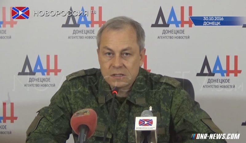 Сводка МО ДНР за 30 октября