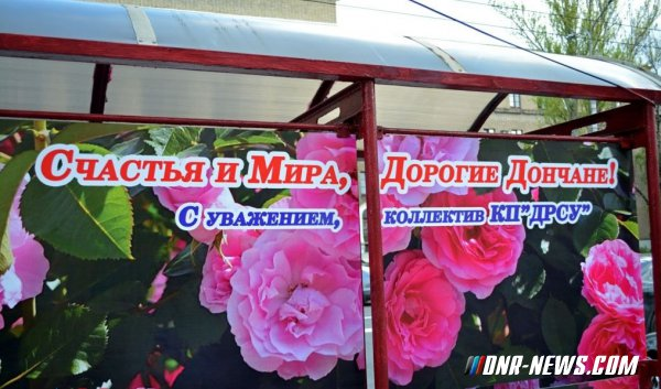 Донецкие коммунальщики в 2016 году отремонтировали 480 остановочных павильонов