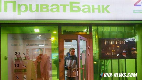 """""""Приватбанк"""" перешел в собственность Украины за одну гривну"""