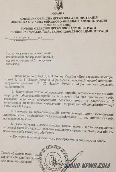 Жебривский обязал подчиненных на работе общаться только на украинском языке