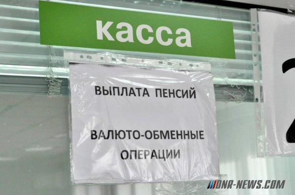 Жители ДНР в 2016 году получили пенсий на сумму более 32 миллиардов рублей