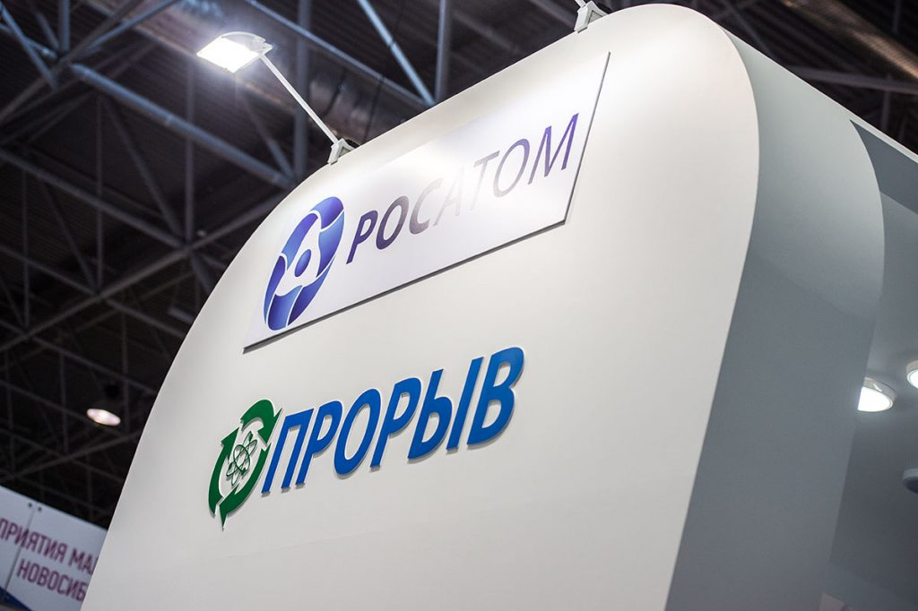 rosatom-na-iv-mezhdunarodnom-forume-tekhnoprom-2016-predstavil-proekt-proryv-i-doklady-po-osnovnym-napravleniyam-foruma-34