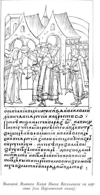 стр69 Венчание Ивана Васильевич на царство.png