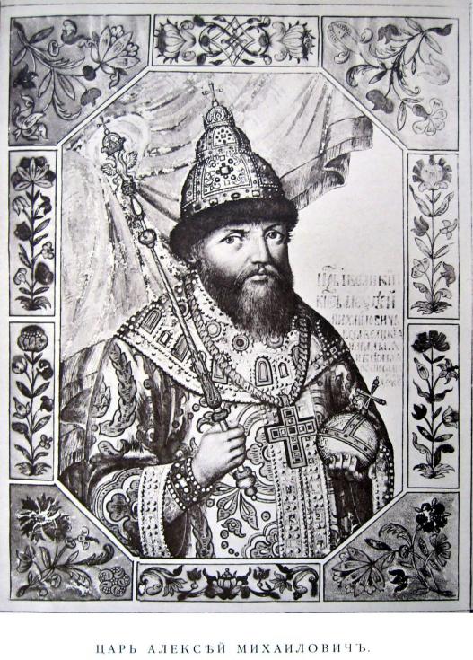 стр119 Алексей Михайлович.png