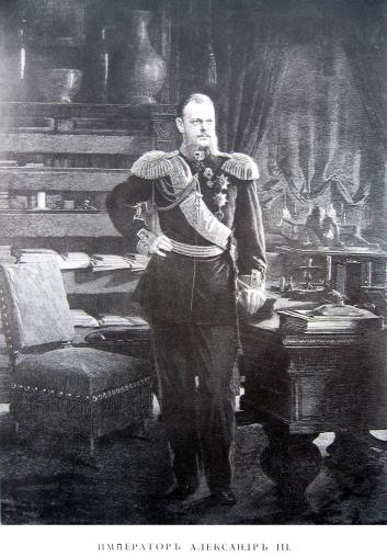 стр280 Александр III.png