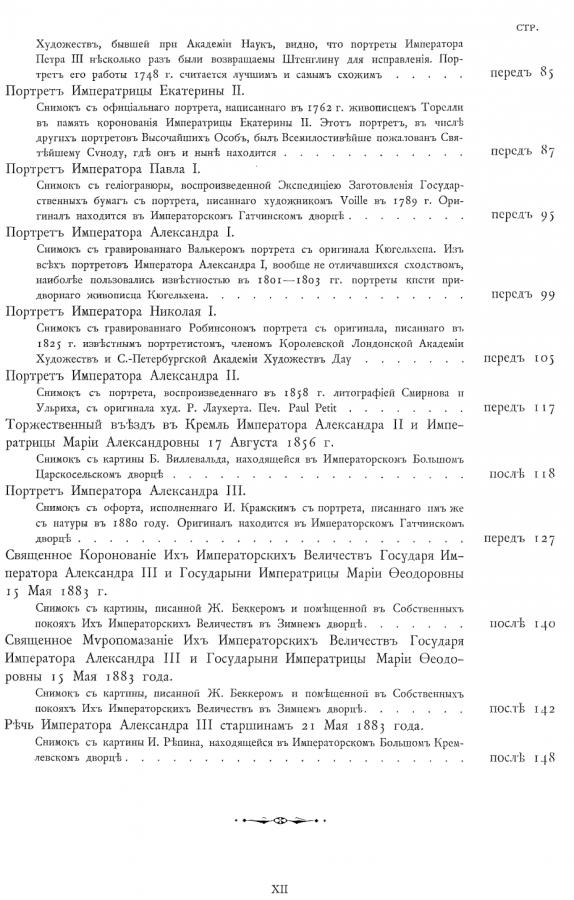 Список иллюстраций стр12.png