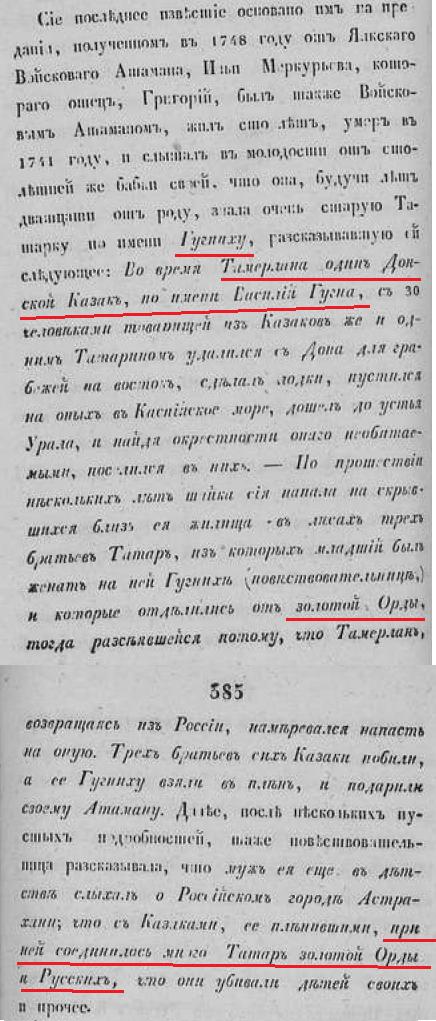 Северный архив 1825-06-номер12 стр384 Гугниха.png
