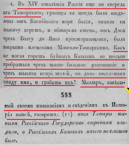 Северный архив 1825-06-номер12 стр387 известный Миллер и Татарское иго.png