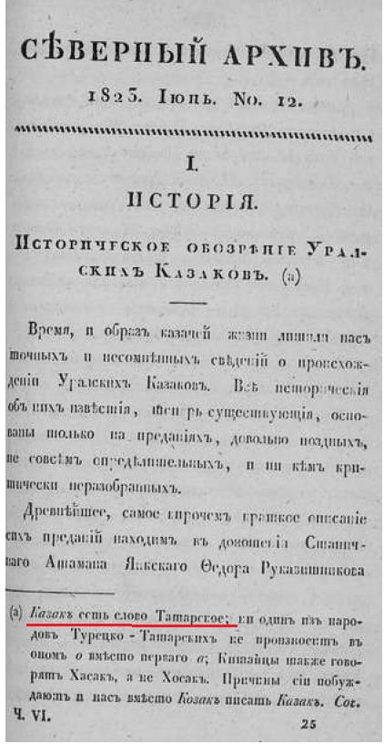 Северный архив 1825-06-номер12.png