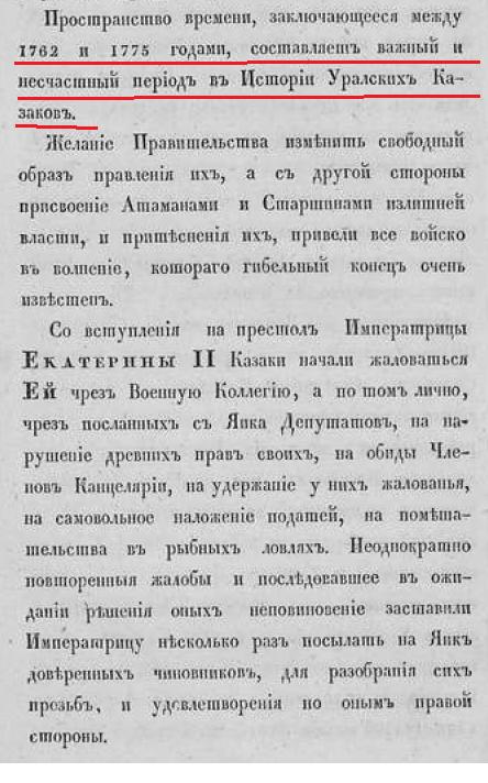Северный архив 1825-07-номер13 стр6 притеснение казаков.png