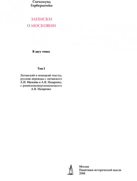 03 Записки о Московии 3.png