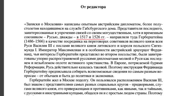 04 Записки о Московии 4.png