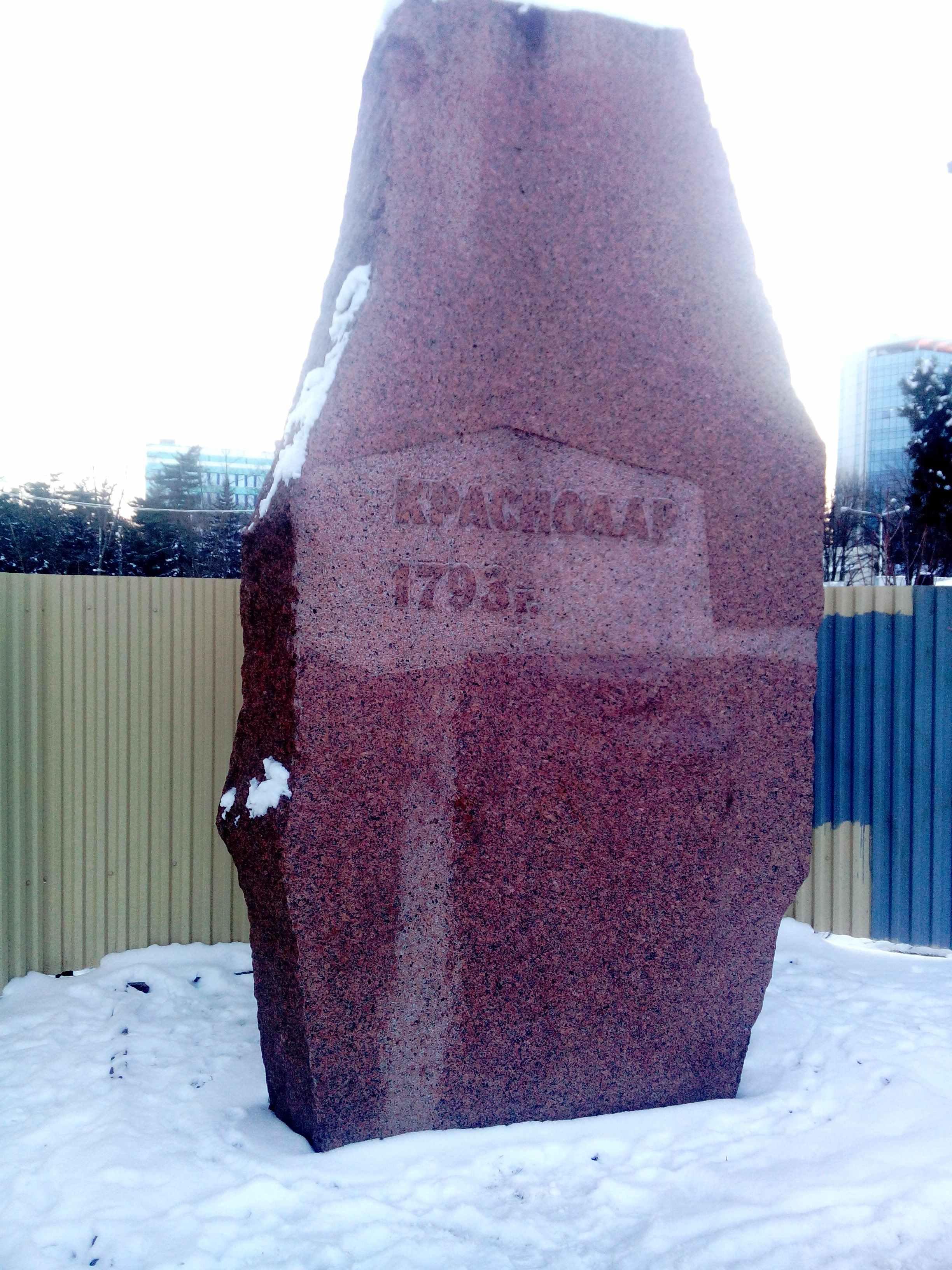Краснодар 1793.jpg