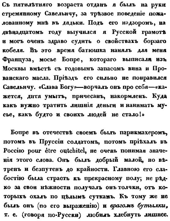 стр 43 Савельич и мосье Бопре