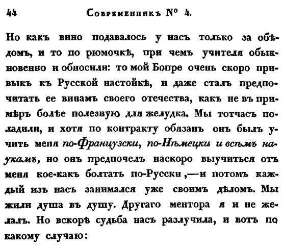стр 44 мосье Бопре и языки