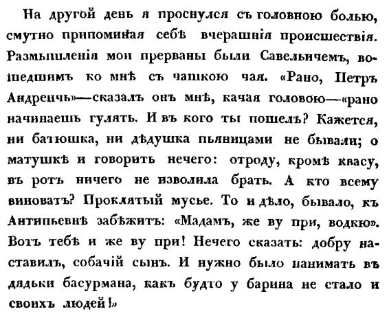 стр 51 Савельич о плодах воспитания мосье