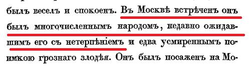 Глава 8 стр 164 Пугачева привезли в Москву