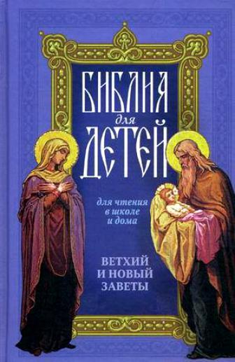 2725515_Bibliya_dlya_detej_svyashchennaya_istoriya_v_prostyh_rasskazah_dlya_chteniya_v_shkole_i_doma_Vethij_i_Novyj_Zavety