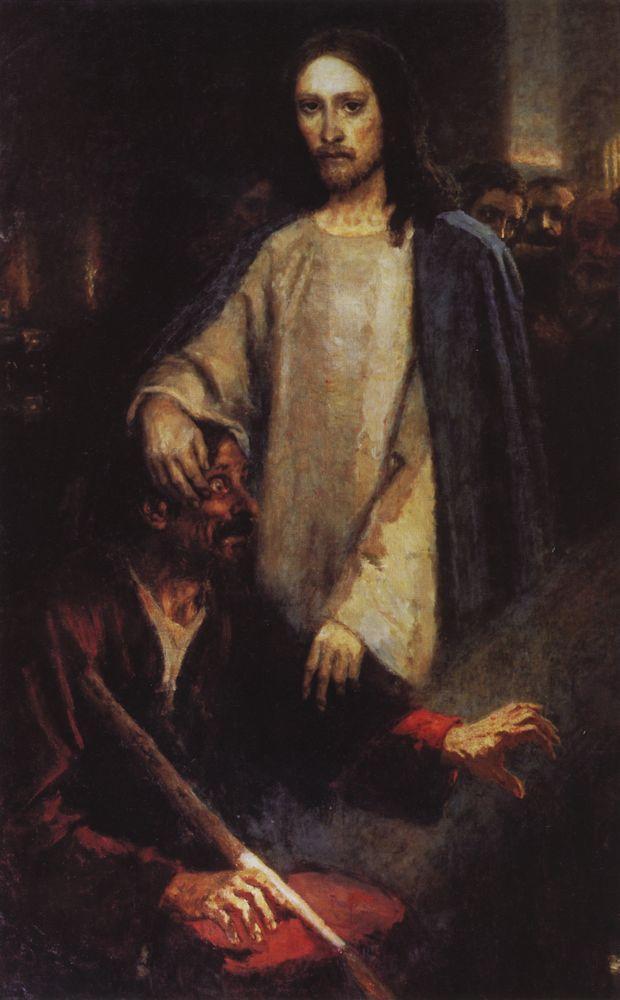 Исцеление слепорожденного Иисусом Христом. 1888