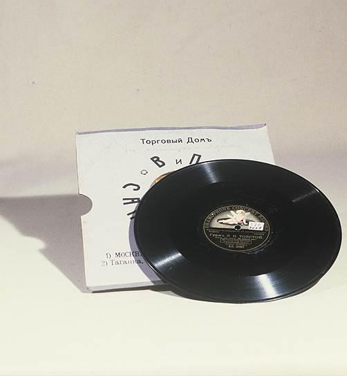 Грампластинка с записью голоса Льва Толстого