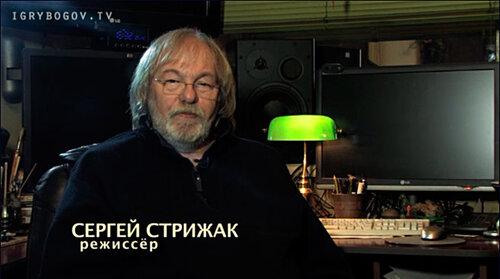 Сергей Стрижак