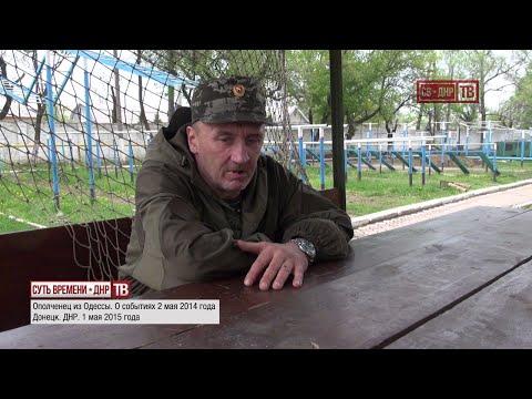 Ополченец из Одессы про события 2 мая
