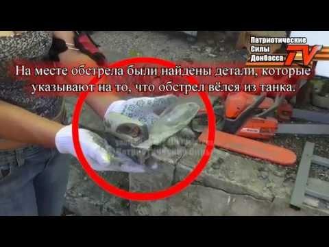 Последствия обстрелов Донецка из танковых орудий. 02.06.15