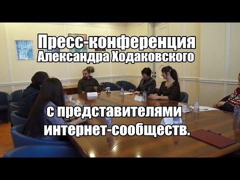 Пресс-конференция Александра Ходаковского с представителями интернет-сообществ