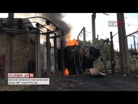 Шахта им. Скочинского после артобстрела. 03.06.15
