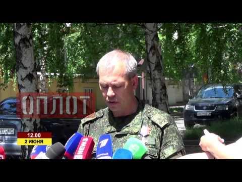 Сводка МО ДНР за 2 июня