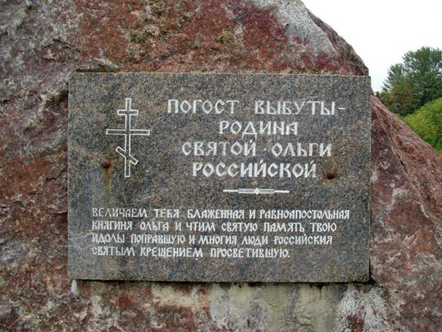Памятный знак в д. Выбуты. Псков.