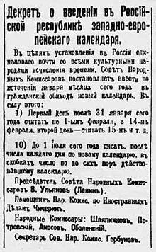 «Декрет о введении в Российской республике западноевропейского календаря»: