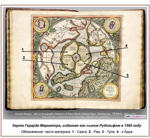 Карта Меркатора 1595