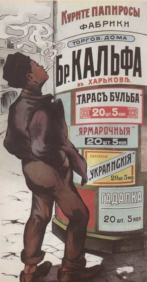Реклама отравы