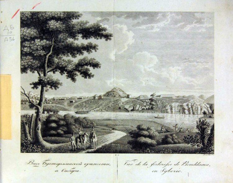 Бухтарминская крепость