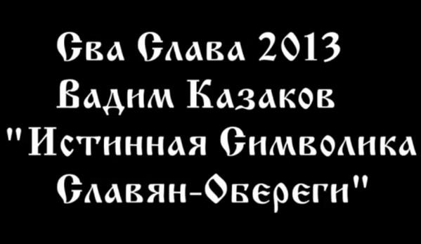 """""""Истинная символика Славян - Обереги"""". Вадим Казаков"""