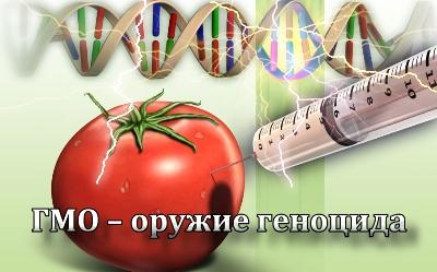 ГМО – оружие геноцида [2011 г., Информационный]
