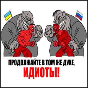 Свидомизм по-украински – это диагноз!