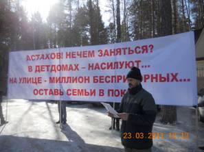 пикетирование съезда омбудсменов ТГРК