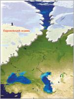 Европейский ледник. Иллюстрация из книги Н. Левашова «Россия в кривых зеркалах»
